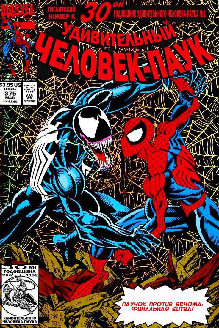 Удивительный Человек-паук №375 онлайн (с изображениями ...