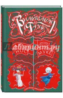 Немецкий сказочник Вильгельм Гауф был одним из любимых писателей Ники Гольц. Художница обращалась к его произведениям на протяжении всей своей творческой жизни; экспериментируя с различными техниками, она проиллюстрировала практически все истории...