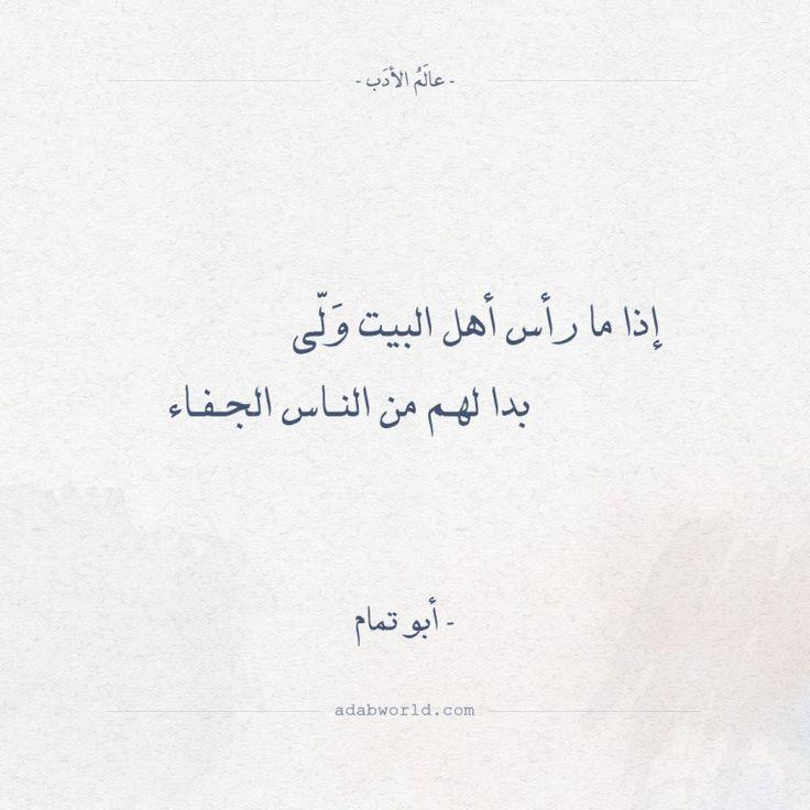 شعر أبو تمام إذا ما رأس أهل البيت و ل ى Quotes Arabic Poetry Words