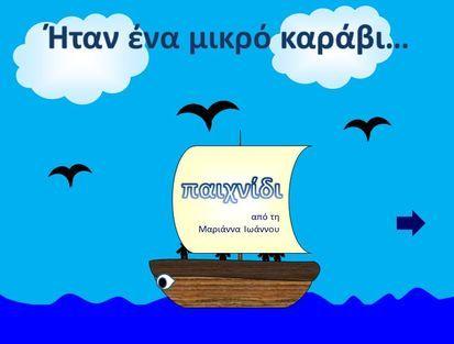 Παιχνίδι πολλαπλής επιλογής για μικρούς μαθητές σχετικά με το καράβι της Κερύνειας.