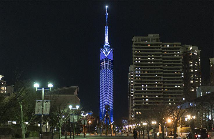 Fukuoka Tower. Looking for more information aboout Fukuoka? Go Visit Fukuoka Tower Official Website. http://www.fukuokatower.co.jp