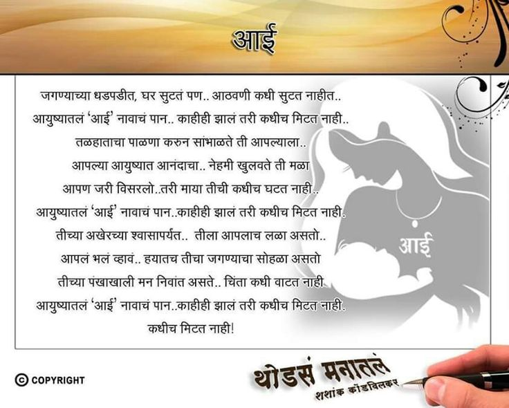 marathi poems on mother You can download or play mom miss you marathi poem mp3 download with best mp3 quality online streaming on mp3 download poem for mother in marathi mp3.