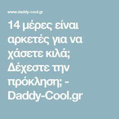 14 μέρες είναι αρκετές για να χάσετε κιλά; Δέχεστε την πρόκληση; - Daddy-Cool.gr