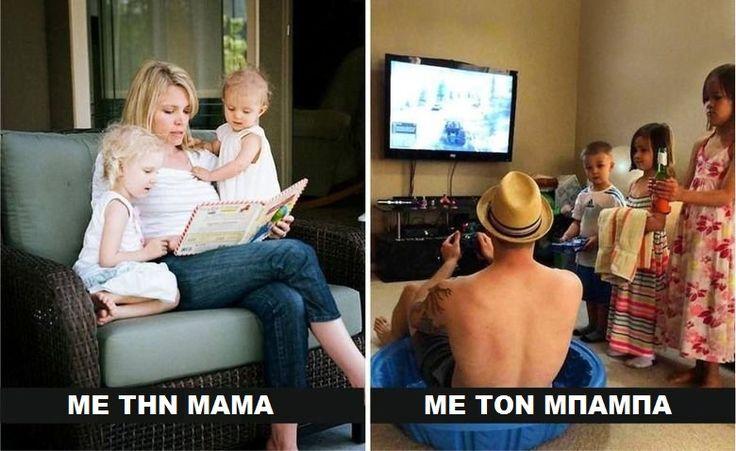 20 χιουμοριστικές διαφορές πως είναι με τον μπαμπά και πως είναι με την μαμά
