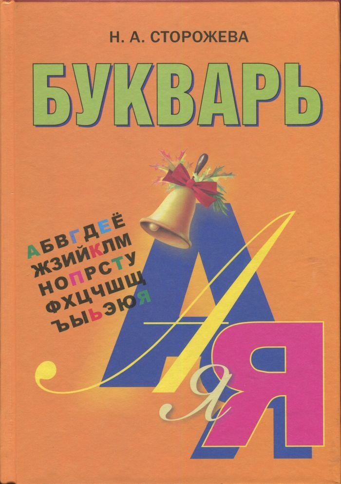 2c598e0e31e1 Букварь  Учебник для 1 класса общеобразовательных учреждений с русским  языком обучения для работы в классе
