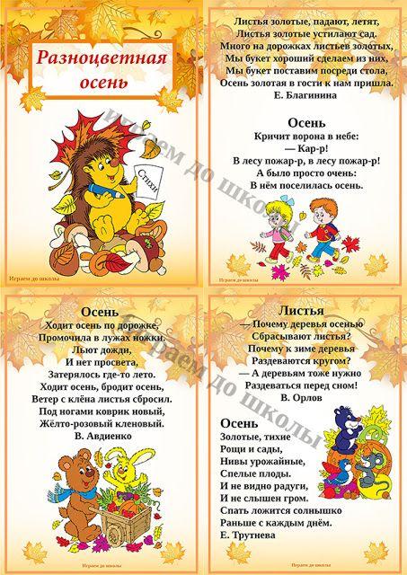 Играем до школы: Папка передвижка Разноцветная осень
