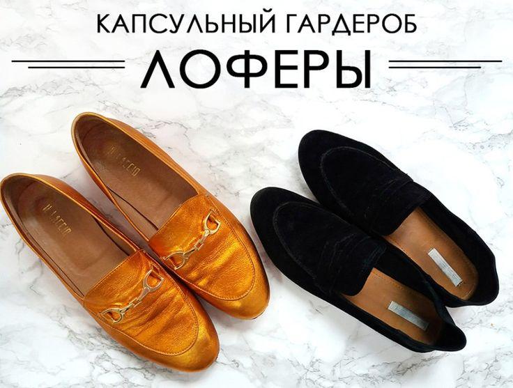 Капсульный гардероб для мамы: идеальная обувь, чтобы всегда выглядеть стильно  #лоферы #капсульныйгардероб #минимализм #гардеробмолодоймамы #стильнаямама #гардеробминималиста #осеннийгардероб #весеннийгардероб #капсуланаосень #капсуланавесну #стиль #трендыосени #обувьдлямолодоймамы #лучшаяобувьдлямамы #стильнаяобувь #wearnissage #золотыелоферы #замшевыелоферы #цветметаллик #лучшиелоферы базовыйгардероб #гардеробнаосень