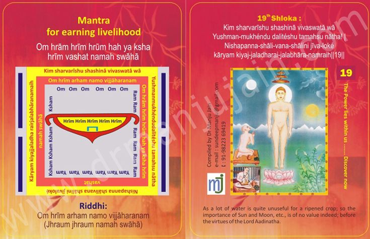 """""""#Mantra for Eradicating illusive #Vision"""" For more mantra on various problems visit @ http://www.drmanjujain.com"""