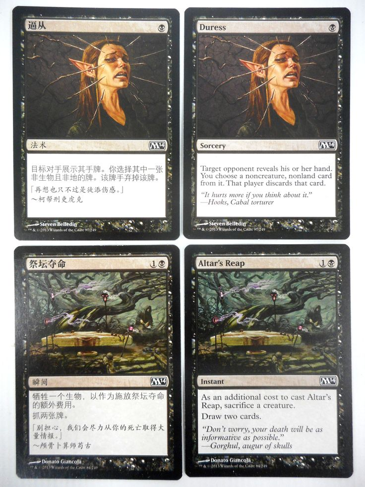 Lot of 4 Magic Cards JAPANESES-ENGLISH PAIRS, Duress Sorcery, Altar's Reap