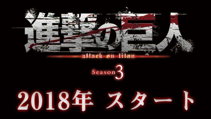 Shingeki no Kyojin Season 3 announced - https://twitter.com/anime_shingeki/status/876069445692645376