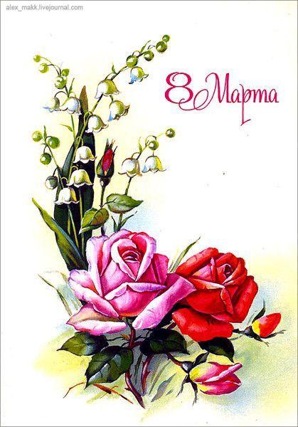 Мужчина женщина, ссср открытки 8 марта розы