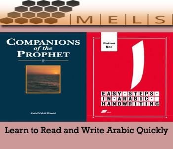 Learn to read and write arabic quran frame