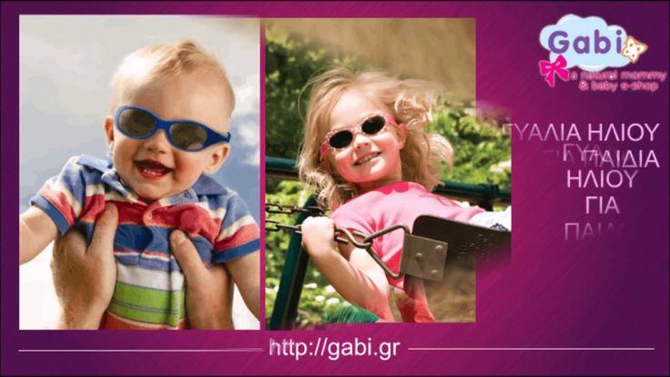 Γυαλιά ηλίου για μωρά, γυαλιά ηλίου για νήπια και γυαλιά ηλίου για παιδιά
