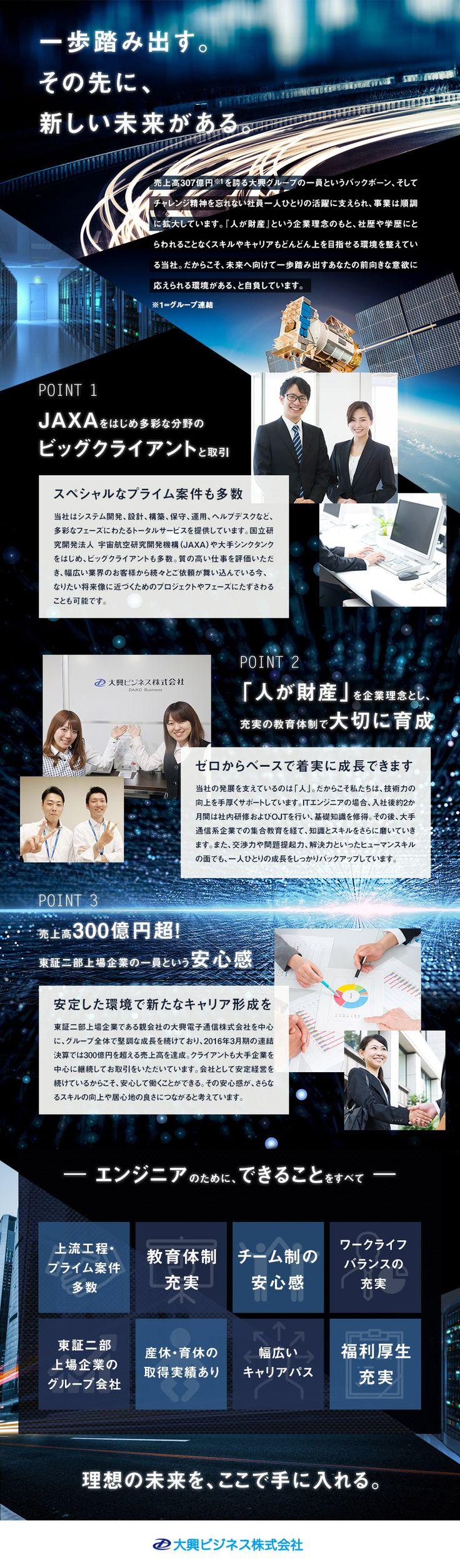 大興ビジネス株式会社/総合職(ITエンジニア・ユーザーサポート)/東証二部上場グループ企業/未経験・第二新卒歓迎の求人PR - 転職ならDODA(デューダ)