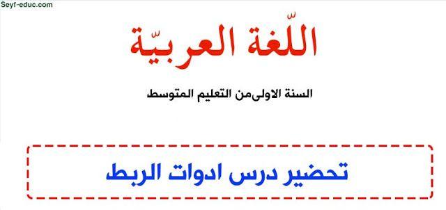 تحضير درس ادوات الربط للسنة الاولى متوسط Http Www Seyf Educ Com 2020 01 Lecon Arabe Adwate Rabet 1am Html Verbs Lessons Lesson Arabic Calligraphy