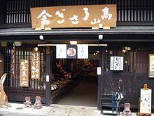 Takayama, Gifu