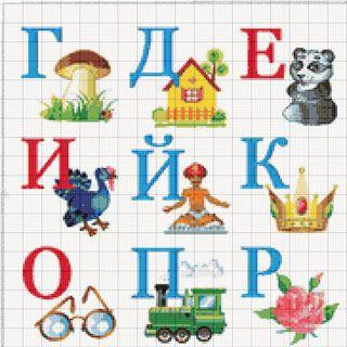 Картинки по запросу вышитые буквы крестиком