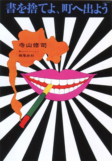 "Tadanori Yokoo's book cover for Shuji Terayama,'s 1967 ""Throw Away Your Books, Rally in The Street."""