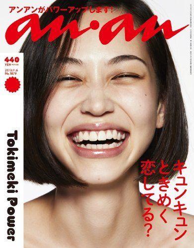 an・an (アン・アン) 2013年 11/6号 [雑誌] , http://www.amazon.co.jp/dp/B00FM580EG/ref=cm_sw_r_pi_dp_UeOAsb182FPPC