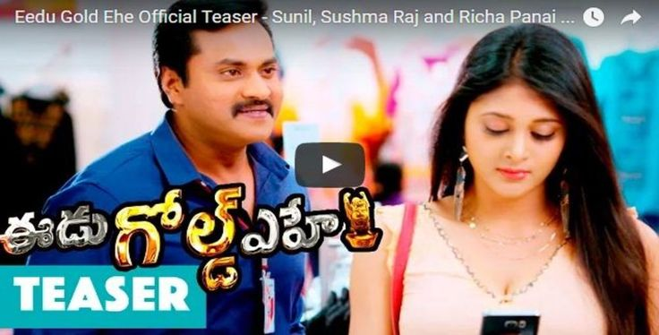 Eedu Gold Ehe Official Teaser – Sunil, Sushma Raj and Richa Panai || Veeru Potla…