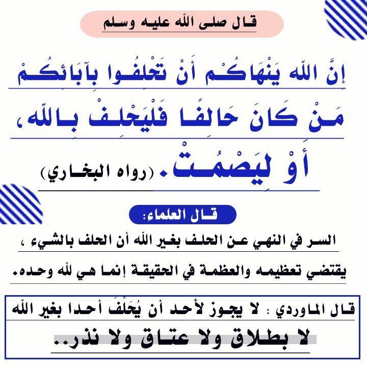 Pin By الأثر الجميل On أحاديث نبوية Quran Verses Words Quotes Hadith