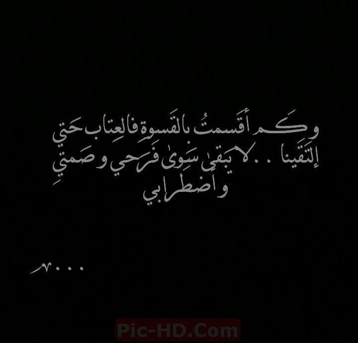 صور عتاب كلام عتاب ولوم مكتوبة علي صور معبرة In 2021 Image Pics Arabic Calligraphy