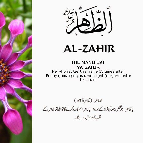The 99 Beautiful Names of Allah with Urdu and English Meanings: December 2014