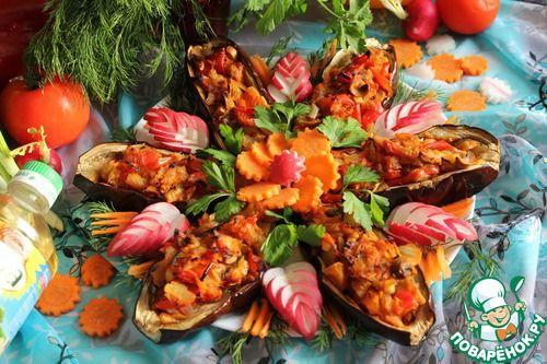 Баклажаны с овощной начинкой - кулинарный рецепт