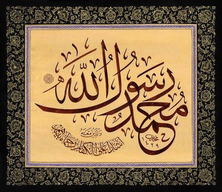 محمد رسول الله... #الخط_العربي
