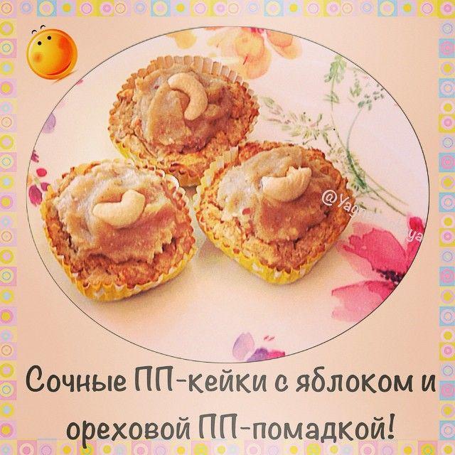 Сочные диетические кейки с яблоком и ореховой помадкой - диетические кексы / диетические кейки - Полезные рецепты - Правильное питание или как правильно похудеть