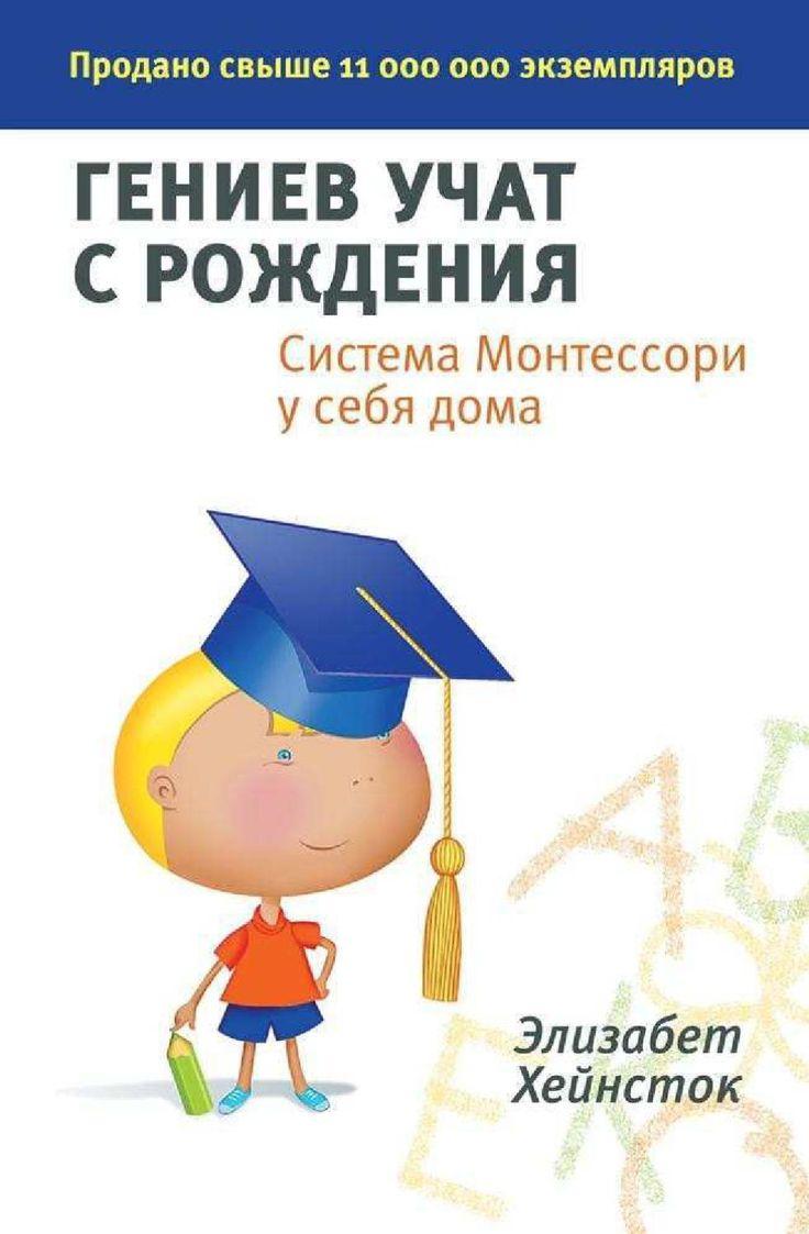 """""""Гениев учат с рождения"""" by EKSMO.DIY EKSMO.DIY - issuu"""
