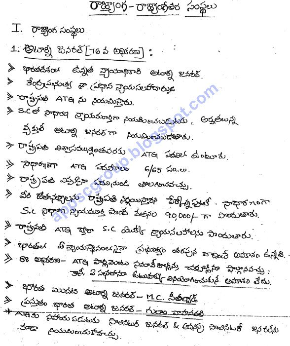 Indian Polity Telugu Medium Class Notes for UPSC IAS, APPSC Group - sample teacher resume no experience