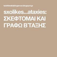 sxolikes...ataxies: ΣΚΕΦΤΟΜΑΙ ΚΑΙ ΓΡΑΦΩ Β΄ΤΑΞΗΣ