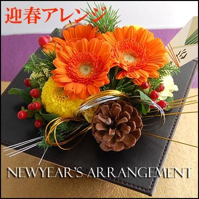 ●お正月の花・配達日指定OK★フラワーアレンジメント 『コントラスト』 お正月 フラワー ギフト