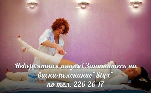 """http://happiness-kzn.ru/viski-pelenanie-styx/  ПОМОЛОДЕВШЕЕ ТЕЛО - ПОСЛЕ ПЕРВОЙ ПРОЦЕДУРЫ!  ВИСКИ-ПЕЛЕНАНИЕ """"STYX""""  (ОБЕРТЫВАНИЕ БАНДАЖАМИ)  Эффект от этой процедуры в чем-то похож на эйфорию, возникающую от приёма виски.  Точнее говоря, у того, кто это название """"запустил в оборот"""", состояние после влажного пеленания, видимо, оказалось похоже на состояние после приёма виски.  Эффект от процедуры переоценить сложно. Те счастливчики, которые уже попробовали эту методику на себе, ни с каким…"""