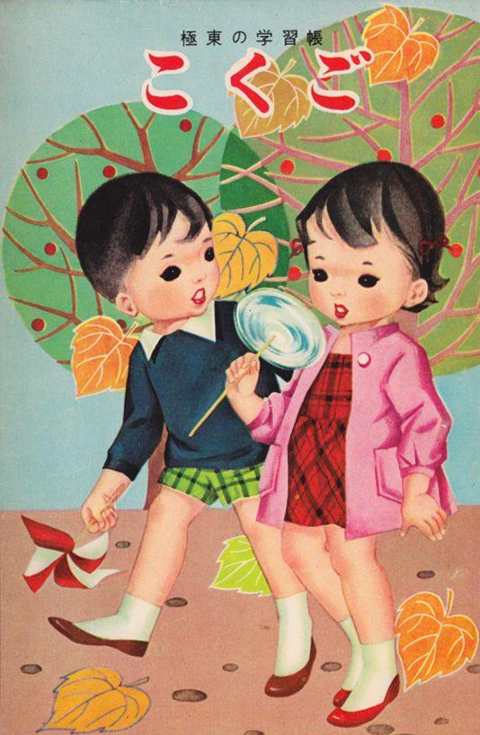 Japanese vintage illustration - children