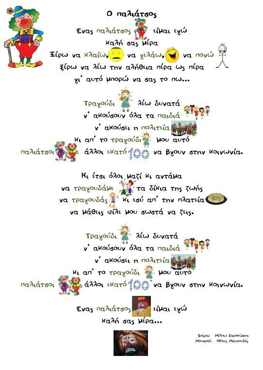 Σμαράγδια και ρουμπίνια