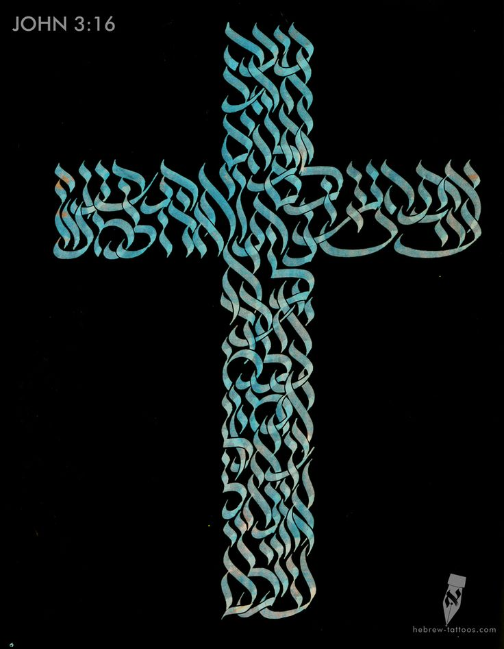 A cross from john 3 16 by hebrew hebrew Hebrew calligraphy art