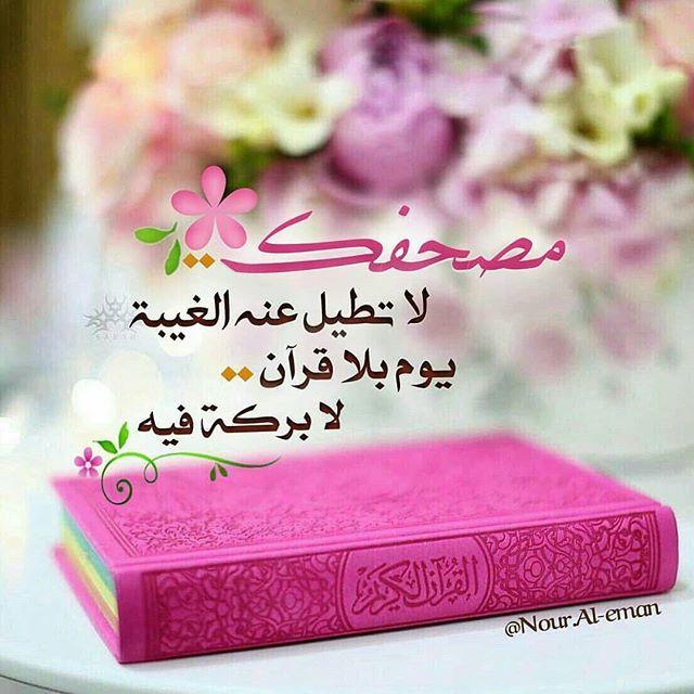 Nour Al Eman مصحفك لا تطيل عنه الغيبة يوم بلا قرآن لا بركة فيه القرآن الكريم القرآن ا Quran Wallpaper Islamic Quotes Quran Islamic Quotes Wallpaper