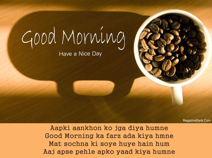 Latest Good Morning Quotes Messages