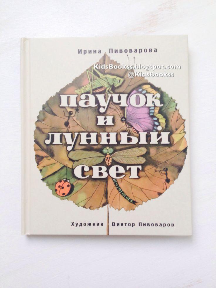 Kids & Books: Пивоварова Ирина – «Паучок и лунный свет». Обзор.
