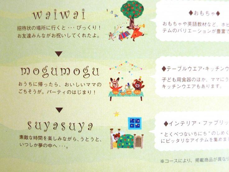 赤ちゃんのギフトカタログ「おめでとうSELECTION」