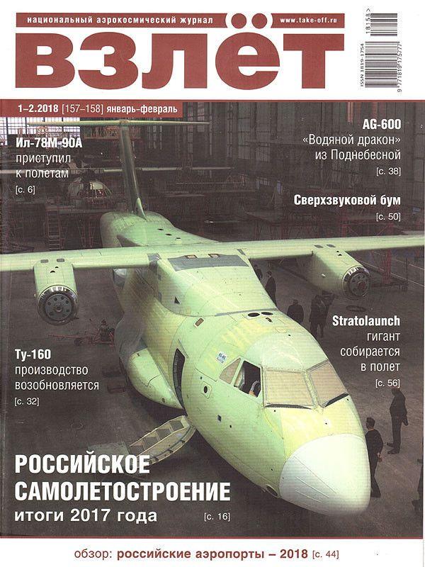 VZLET / TAKE-OFF 1-2/2018 (157-158) [rus] - Russian aviation magazine