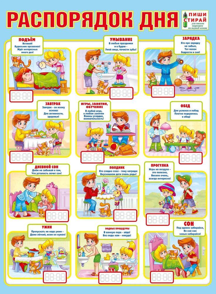Распорядок дня дошкольника в картинках
