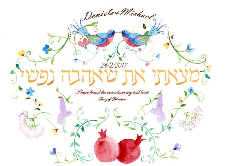 Su misura arte ebraica judaica Israele segno di matrimonio