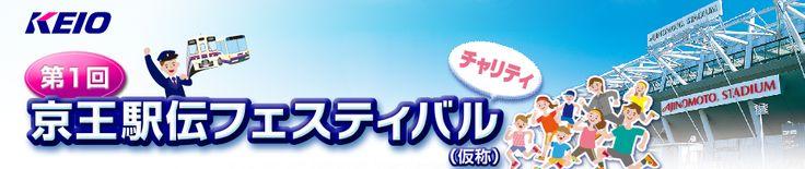 第1回京王駅伝フェスティバル(仮称)