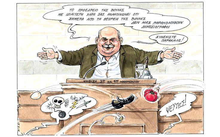 Σκίτσο του Ηλία Μακρή (16.05.17) | Σκίτσα | Η ΚΑΘΗΜΕΡΙΝΗ