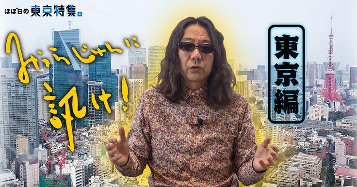みうらじゅんに訊け! 東京編- ほぼ日刊イトイ新聞