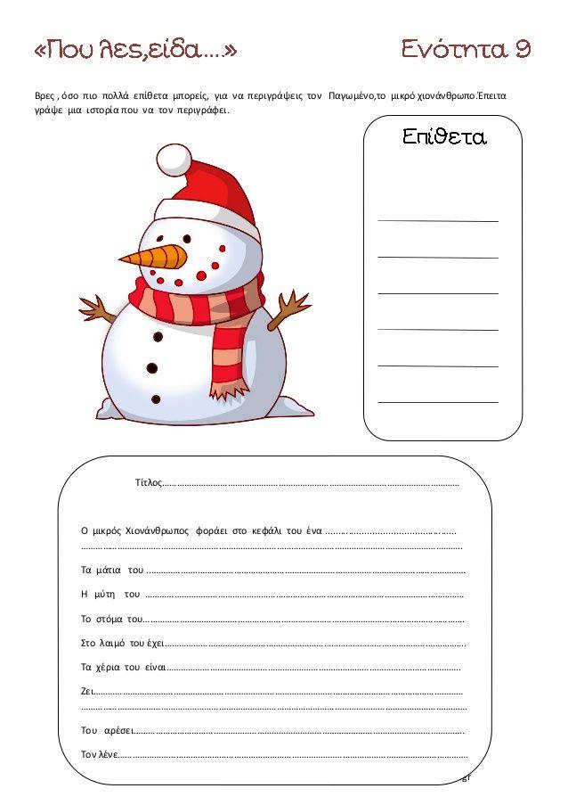 … www.mikrikoukouvagia.blogspot.gr Βρες , όσο πιο πολλά επίθετα μπορείς, για να περιγράψεις τον Παγωμένο,το μικρό χιονάνθρ...