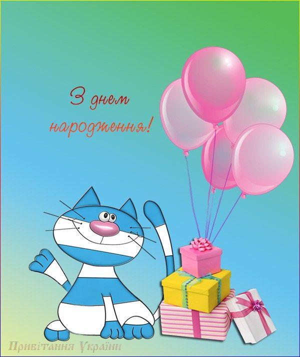 Поздравление по украински с днем рождения в картинках